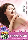 TANNKA 短歌【DVD】