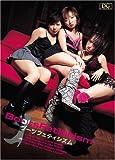 ブーツフェティシズム [DVD]