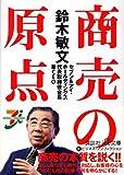 鈴木敏文 商売の原点 (講談社+α文庫)