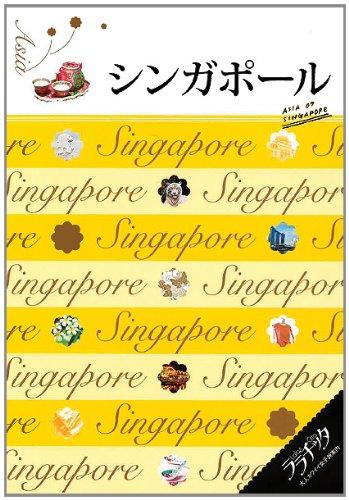 シンガポール (ララチッタ)