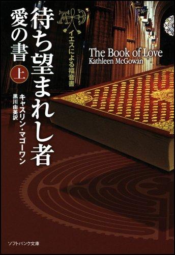 待ち望まれし者―愛の書(上) イエスによる福音書 (ソフトバンク文庫NV)