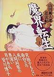 魔界転生(上)―山田風太郎忍法帖〈6〉 (講談社文庫)