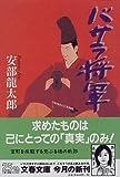 バサラ将軍 (文春文庫)