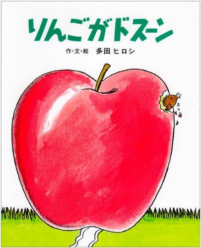 りんごがドスーン (ジョイフルえほん傑作集 16) [大型本] / 多田 ヒロシ (著); 文研出版 (刊)