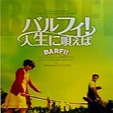 【映画パンフレット】バルフィ!人生に唄えば  Barfi! 監督 アヌラーグ・バス キャスト ランビール・カプール、プリヤンカー・チョープラー、イリヤーナー・デクルーズ