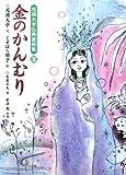 金のかんむり (花岡大学仏典童話集)