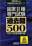 国家2種専門試験 過去問500[2010年度版] (公務員試験 合格の500シリーズ 4)