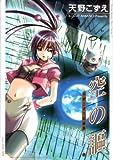 空の謳 天野こずえ短編集 2  ブレイドコミックス マスターピースコレクション
