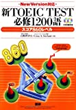 新TOEIC TEST必修1200語スコア860レベル New Version対応