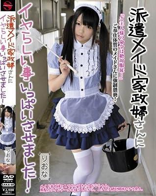 派遣メイド家政婦さんにイヤらしい事いっぱいさせました!(SAKA-05) [DVD]