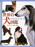 新 世界の犬図鑑