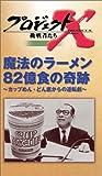 プロジェクトX 挑戦者たち 第4期 Vol.2 魔法のラーメン 82億食の奇跡 ― カップめん・どん底からの逆転劇 [VHS]