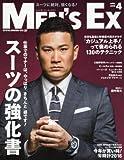 MEN'S EX (メンズ・イーエックス) 2016年 04月号 [雑誌]