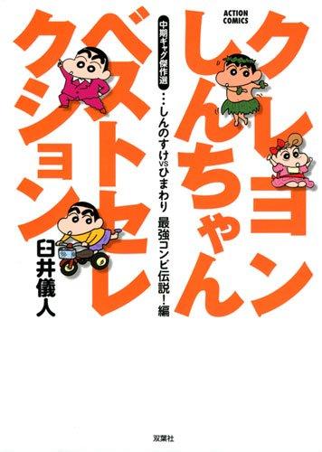 クレヨンしんちゃんベストセレクション中期ギャグ傑作選