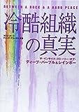 冷酷組織の真実 ザ・インサイド・ストーリー・オブ ディープ・パープル&レインボー (BURRN BOOKS)