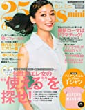 25ans mini (ヴァンサンカンミニ) 2014年 6月号
