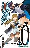 屍姫 10 (ガンガンコミックス)