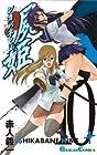 屍姫 第10巻