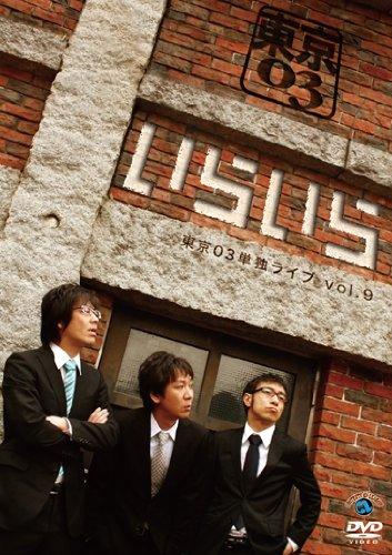 第9回東京03単独ライブ「いらいら」 [DVD]