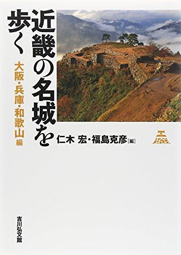 近畿の名城を歩く 大阪・兵庫・和歌山編 -