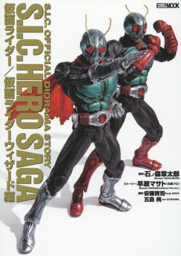 仮面ライダーシリーズ第3期登場怪人一覧