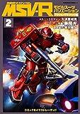 機動戦士ガンダムMSV-R アクショングラフィック編 (2) (カドカワコミックス・エース)