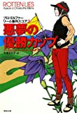 悪夢の優勝カップ プロゴルファー リーの事件スコア 2 (集英社文庫)
