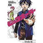 Amazon.co.jp: ビッグオーダー(1) (角川コミックス・エース) eBook: えすの サカエ: Kindleストア