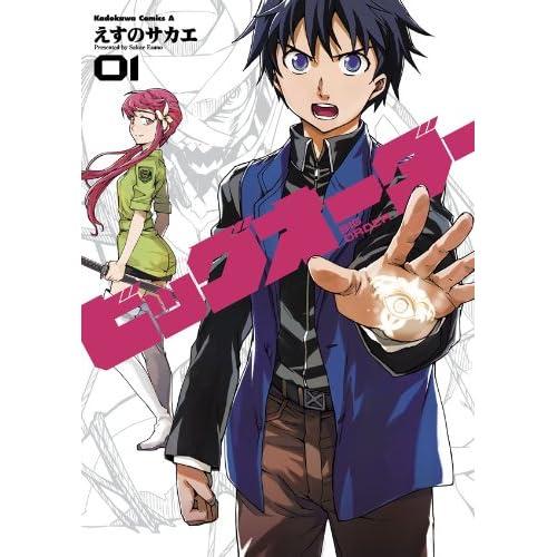 ビッグオーダー(1)<ビッグオーダー > (角川コミックス・エース)