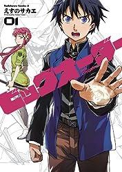 ビッグオーダー(1) (角川コミックス・エース)