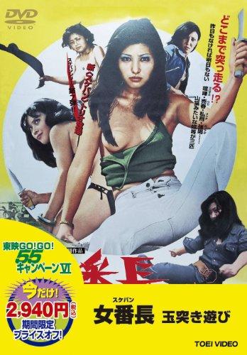 <東映55キャンペーン第12弾>女番長 玉突遊び【DVD】