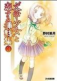 """""""文学少女""""と恋する挿話集3 (ファミ通文庫)"""