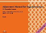やさしく学ぶYOGAアジャストメント -基本アーサナ21選 [オールカラー版](Adjustment Manual for Yoga Instructors)