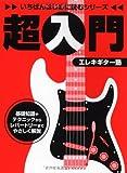 いちばんはじめに読むシリーズ 超入門 エレキギター塾 (いちばんはじめに読むシリーズ)