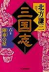 三国志 (6の巻) (ハルキ文庫―時代小説文庫)