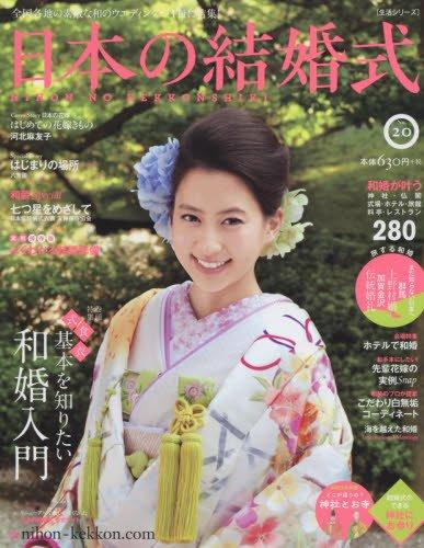 日本の結婚式 No.20 (生活シリーズ)