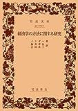 経済学の方法に関する研究 (岩波文庫)