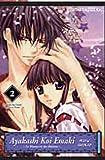 Ayakashi Koi Emaki, tome 2