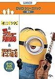 ミニオンズ&怪盗グル―+ボーナスDVDディスク付き DVDシリーズパック(初回生産限定)