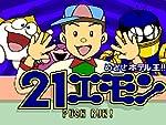 21エモン~めざせ!ホテル王 【PCエンジン】