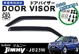 【説明書付】 スズキ ジムニー JB23 W  ドアバイザー サイドバイザー /取付金具付