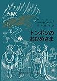 トンボソのおひめさま―フランス系カナダ人のたのしいお話 (岩波おはなしの本 (2))