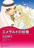 エメラルドの妖精_ジュダールの王冠 (ハーレクインコミックス)