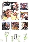 柳生真吾と25人の達人 (NHK趣味の園芸)