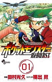 ポケットモンスターReBURST 1 (少年サンデーコミックス)
