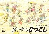 14ひきのひっこし [DVD]