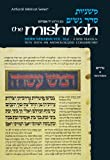 img - for Seder Nashim: Nedarim (Artscroll Mishnah Series) book / textbook / text book