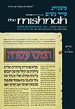 img - for Seder Nashim: Nedarim (Artscroll Mishnah Series) book / textbook / text book