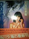 幻の瓜生島伝説 (角川文庫 (6195))