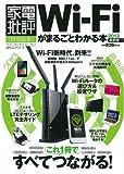 Wi-Fiがまるごとわかる本 2013 (100%ムックシリーズ)